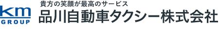 品川自動車タクシー株式会社