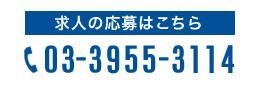 応募03-3955-3114