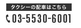 配車依頼03-5530-6001